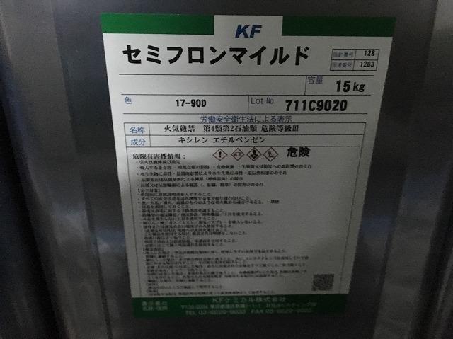 セミフロン フッ素樹脂