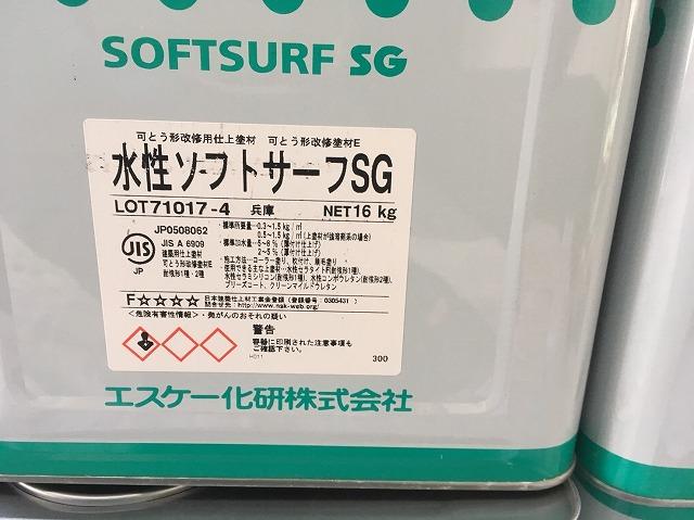 ソフトサーフSG