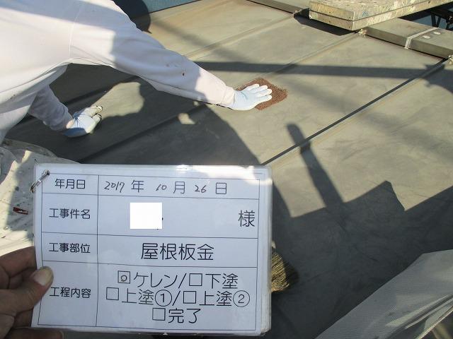 屋根の下処理・・ケレン作業
