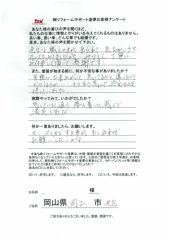 岡山市M様のアンケート