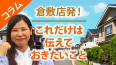 倉敷市、岡山市南区、総社市のお客様にお伝えしたい外壁塗装コラム
